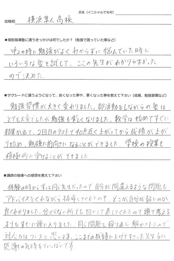 横浜 隼人 高校