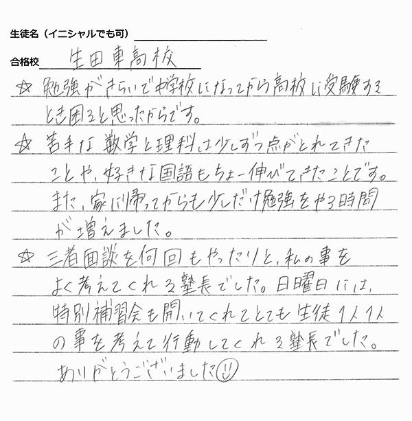 東 高校 生田